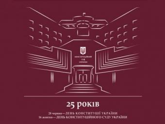 У Володимирі відбудуться урочисті заходи з нагоди 25-ої річниці Конституції України