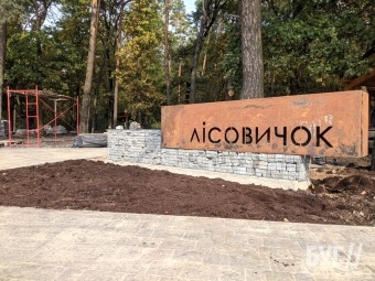 Біля Володимира з'явиться оновлена рекреаційна зона