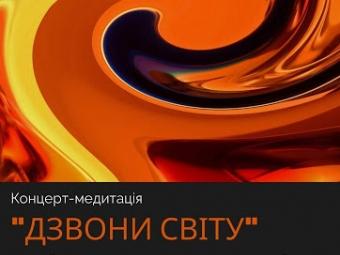 У КМЦ Володимира відбудеться камерний концерт-медитація