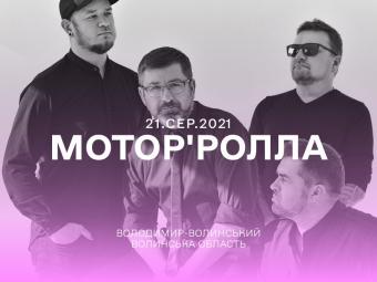 """Гурт Мото'Ролла вистпатиме на фестивалі """"Княжий"""""""