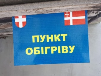 У Володимирі-Волинському запрацював пункт обігріву