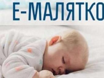 У ЦНАПі Володимира можна замовити послугу єМалятко