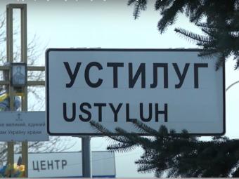 В Устилузькій громаді планують перейменувати дві вулиці
