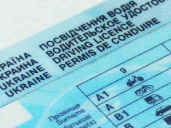 Оштрафували мешканця Зимнівської громади за фальшиве водійське посвідчення