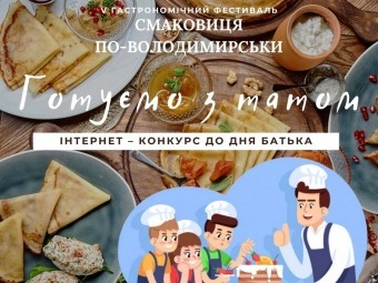 У Володимирі оголосили кулінарний онлайн-конкурс до Дня батька