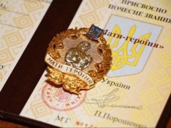 Мешканці Володимир-Волинської громади присвоять звання «Мати-героїня»