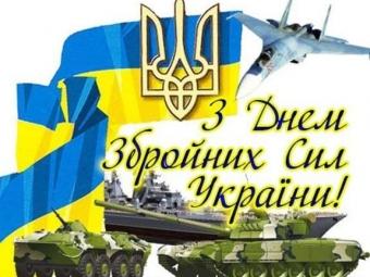 Жителів Володимир-Волинського району привітали з Днем Збройних Сил України