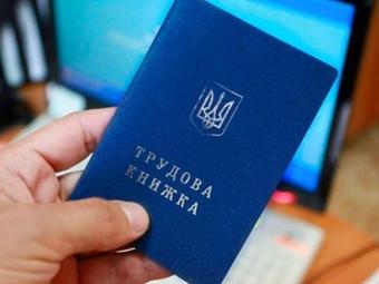 Верховна Рада ухвалила перехід на електронні трудові книжки