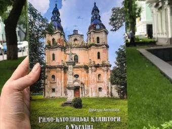 Володимирчан запрошують на презентацію книги Дмитра Антонюка «Римо-католицькі кляштори в Україні»