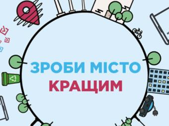 У Володимирі триває прийом проєктів для участі у Громадському бюджеті
