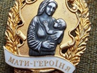 """Понад 100 волинян отримали звання """"Мати-героїня"""""""
