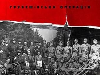 У Володимирі з нагоди річниці Грубешівської операції відбудеться перегляд та обговорення документального фільму