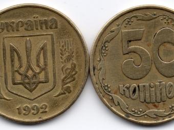 В Україні монету в 50 копійок продали за тисячі гривень