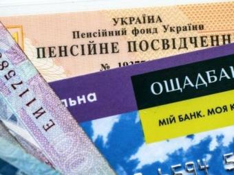 Перевірять отримувачів пенсій і субсидій