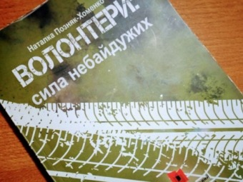 """У Володимирі відбудеться презентація книги """"Волонтери: сила небайдужих"""""""
