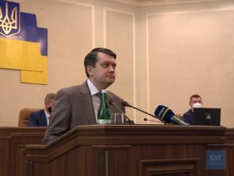 Дмитро Разумков виступив на сесії Волинської обласної ради