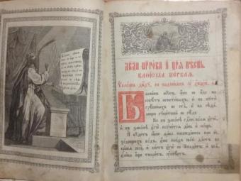 Через «Ягодин» намагалися вивезти книгу 1895 року