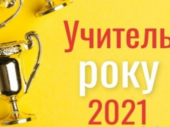 У Володимирі назвали переможців міського туру конкурсу «Учитель року - 2021»