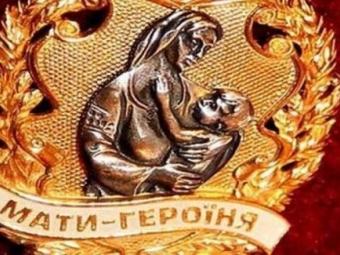 Жінці з Володимира присвоять звання «Мати-героїня»