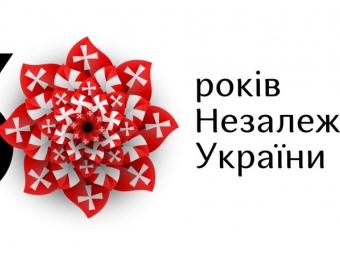 Програма святкових заходів до Дня Незалежності